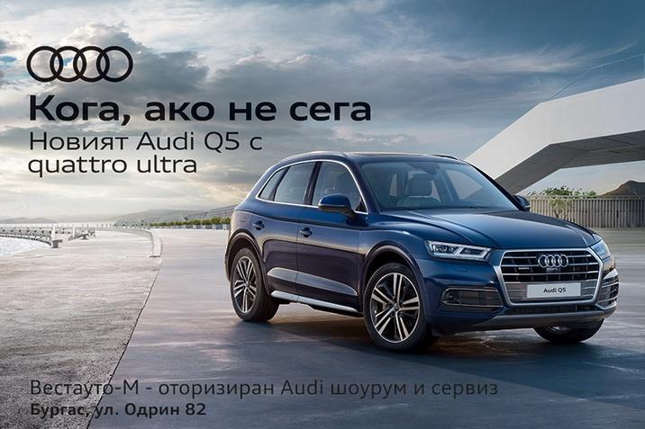Новият Audi Q5