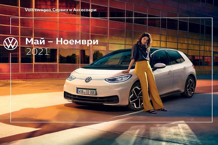 VW Сервиз и аксесоари